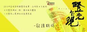 Taiwan Harp Fest