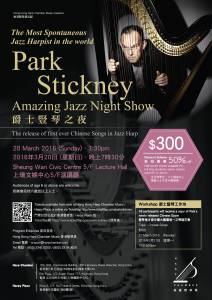 HC011_A2_Park_Stickney_Poster_04-02