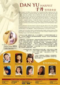 dan_yu_recital_a4_leaflet_b