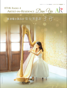 Events | Harp Chamber